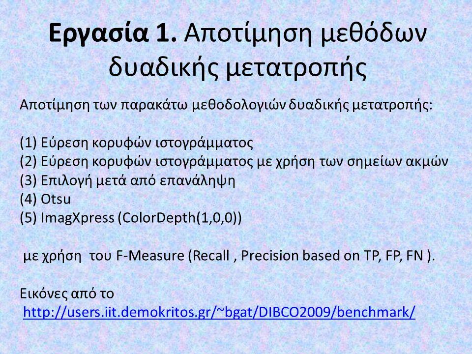 Εργασία 1. Αποτίμηση μεθόδων δυαδικής μετατροπής Αποτίμηση των παρακάτω μεθοδολογιών δυαδικής μετατροπής: (1) Εύρεση κορυφών ιστογράμματος (2) Εύρεση