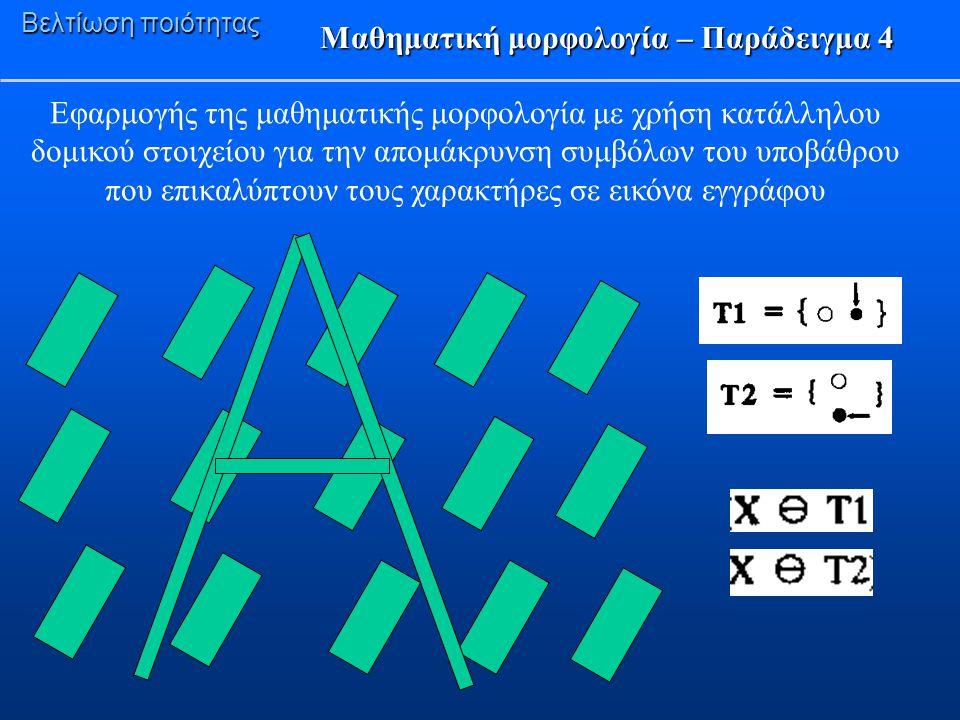 Βελτίωση ποιότητας Μαθηματική μορφολογία – Παράδειγμα 4 Εφαρμογής της μαθηματικής μορφολογία με χρήση κατάλληλου δομικού στοιχείου για την απομάκρυνση