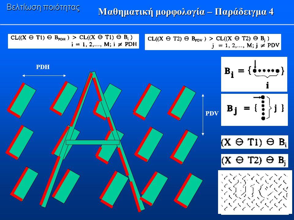 Βελτίωση ποιότητας Μαθηματική μορφολογία – Παράδειγμα 4 PDH PDV