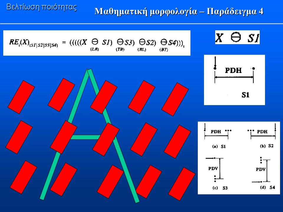 Βελτίωση ποιότητας Μαθηματική μορφολογία – Παράδειγμα 4