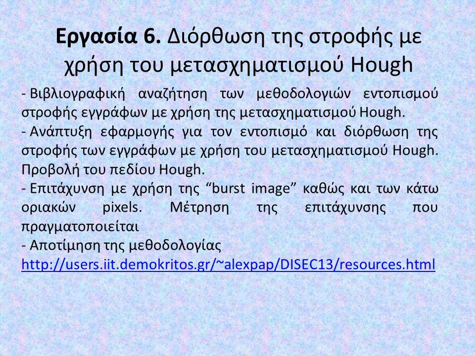 Εργασία 6. Διόρθωση της στροφής με χρήση του μετασχηματισμού Hough - Βιβλιογραφική αναζήτηση των μεθοδολογιών εντοπισμού στροφής εγγράφων με χρήση της