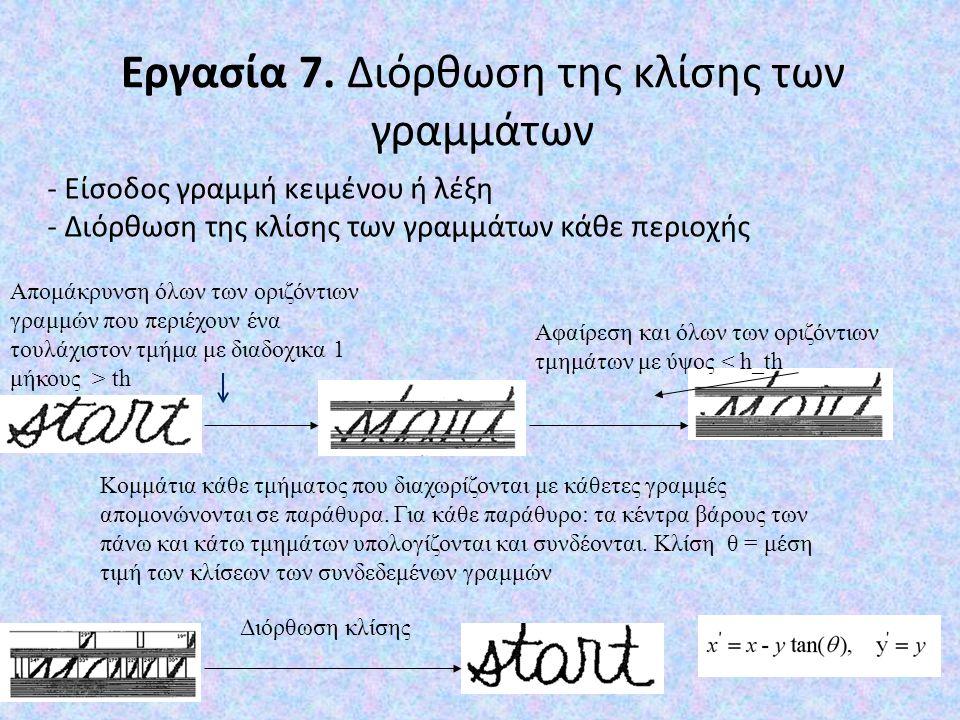 Εργασία 7. Διόρθωση της κλίσης των γραμμάτων - Είσοδος γραμμή κειμένου ή λέξη - Διόρθωση της κλίσης των γραμμάτων κάθε περιοχής Απομάκρυνση όλων των ο