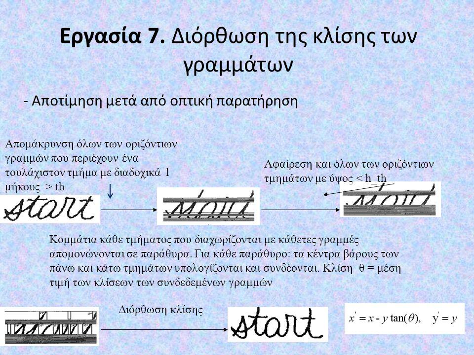 Εργασία 7. Διόρθωση της κλίσης των γραμμάτων - Αποτίμηση μετά από οπτική παρατήρηση Απομάκρυνση όλων των οριζόντιων γραμμών που περιέχουν ένα τουλάχισ
