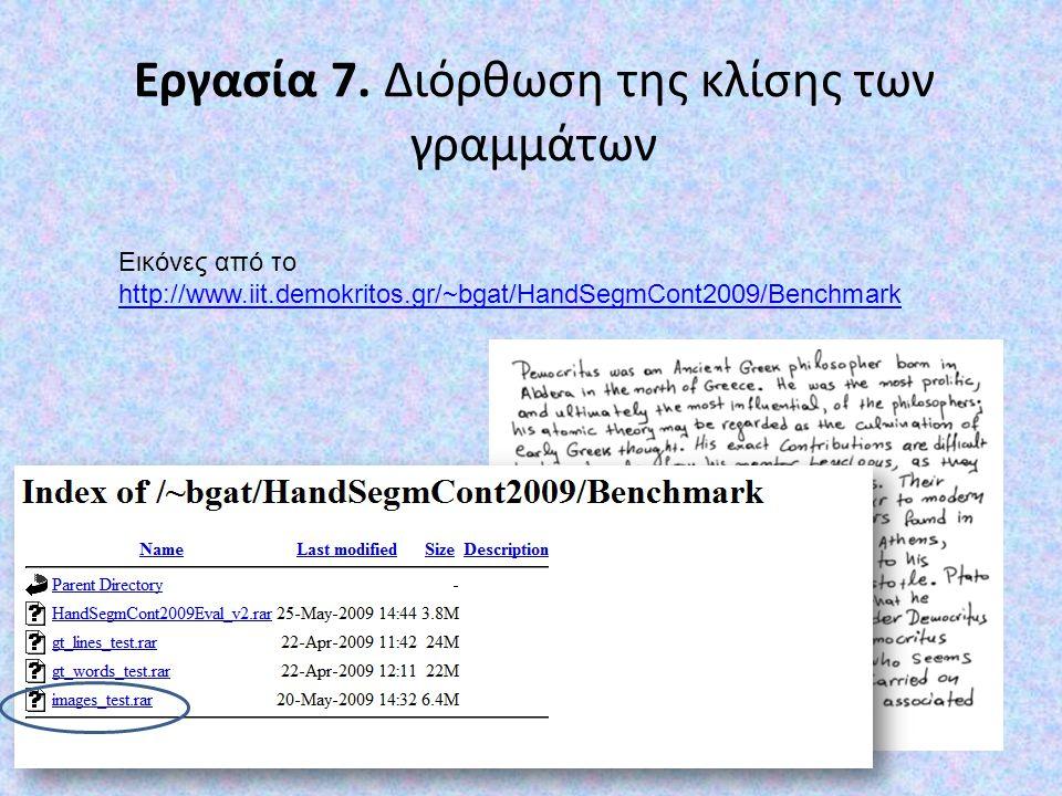 Εργασία 7. Διόρθωση της κλίσης των γραμμάτων Εικόνες από το http://www.iit.demokritos.gr/~bgat/HandSegmCont2009/Benchmark