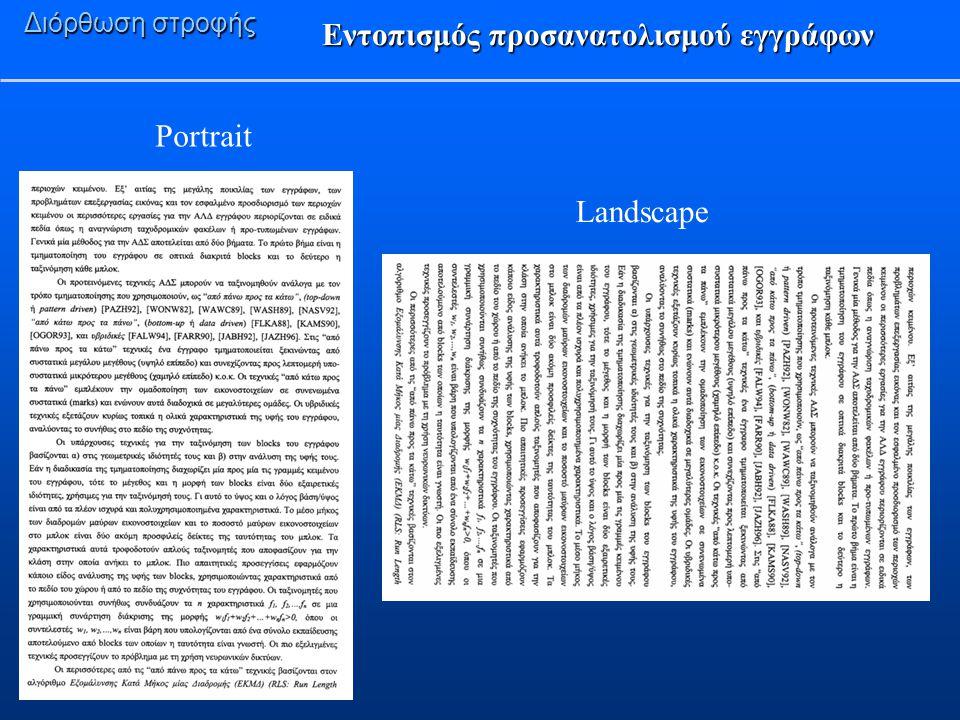 Εντοπισμός προσανατολισμού εγγράφων Διόρθωση στροφής Portrait Landscape