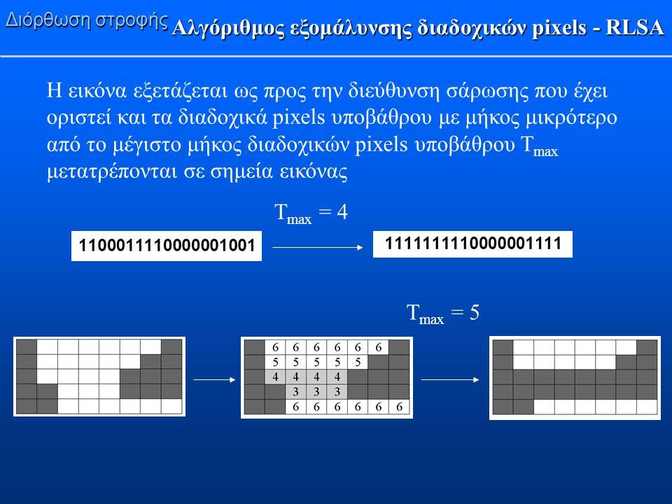 Αλγόριθμος εξομάλυνσης διαδοχικών pixels - RLSA Διόρθωση στροφής Η εικόνα εξετάζεται ως προς την διεύθυνση σάρωσης που έχει οριστεί και τα διαδοχικά p