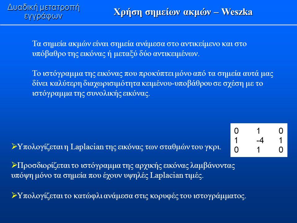 Χρήση σημείων ακμών – Weszka Δυαδική μετατροπή εγγράφων Τα σημεία ακμών είναι σημεία ανάμεσα στο αντικείμενο και στο υπόβαθρο της εικόνας ή μεταξύ δύο
