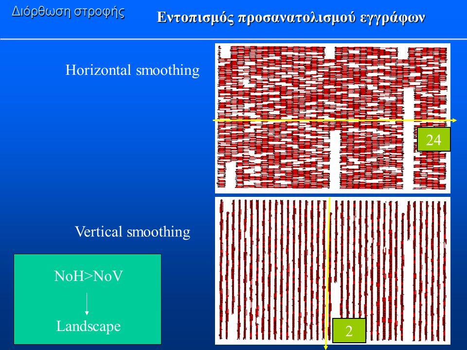 Εντοπισμός προσανατολισμού εγγράφων Διόρθωση στροφής Horizontal smoothing Vertical smoothing 24 2 NoH>NoV Landscape