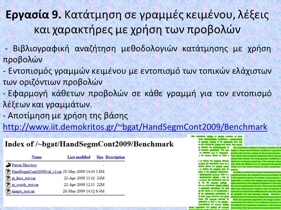 Εργασία 9. Κατάτμηση σε γραμμές κειμένου, λέξεις και χαρακτήρες με χρήση των προβολών - Βιβλιογραφική αναζήτηση μεθοδολογιών κατάτμησης με χρήση προβο