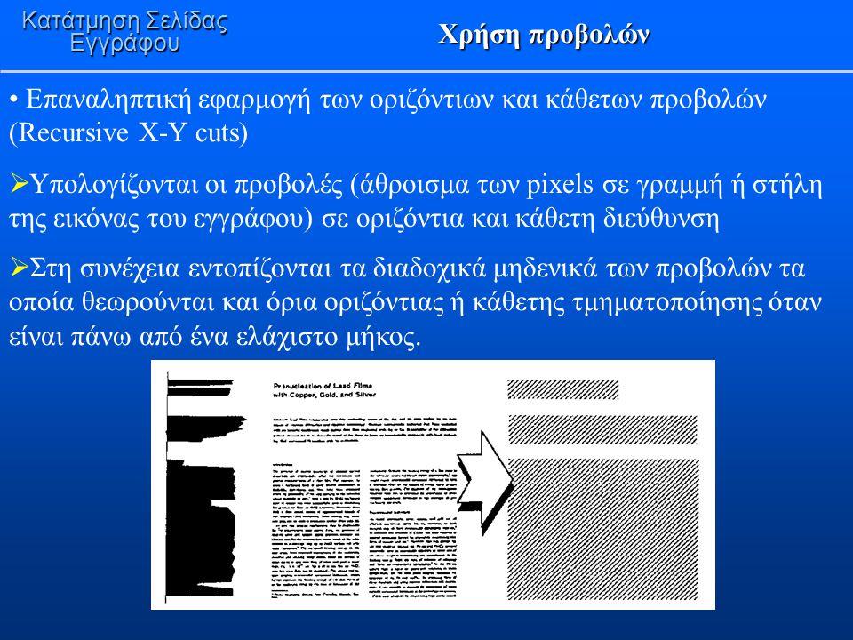 Χρήση προβολών Κατάτμηση Σελίδας Εγγράφου Επαναληπτική εφαρμογή των οριζόντιων και κάθετων προβολών (Recursive X-Y cuts)  Υπολογίζονται οι προβολές (