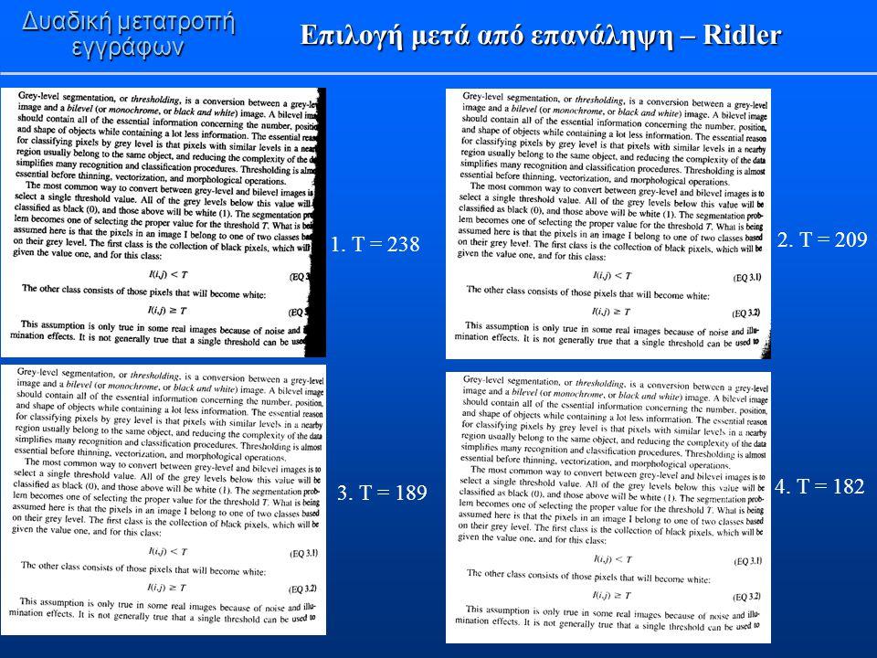 Επεξεργασία του ιστογράμματος – Otsu Δυαδική μετατροπή εγγράφων Bασίζεται στην επεξεργασία του ιστογράμματος της εικόνας και στον προσδιορισμό του κατωφλιού βάσει του κριτηρίου της μεγιστοποίησης της διαχωρισιμότητας μεταξύ των περιοχών κειμένου και υποβάθρου.