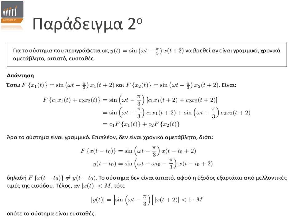 10 Παράδειγμα 2 ο