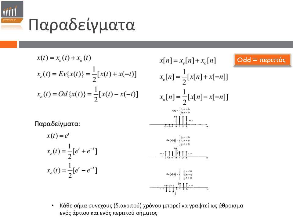 Παραδείγματα Odd = π εριττός