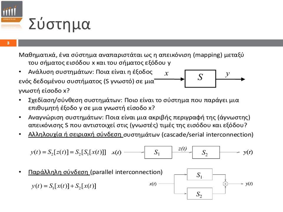 Σύστημα 3