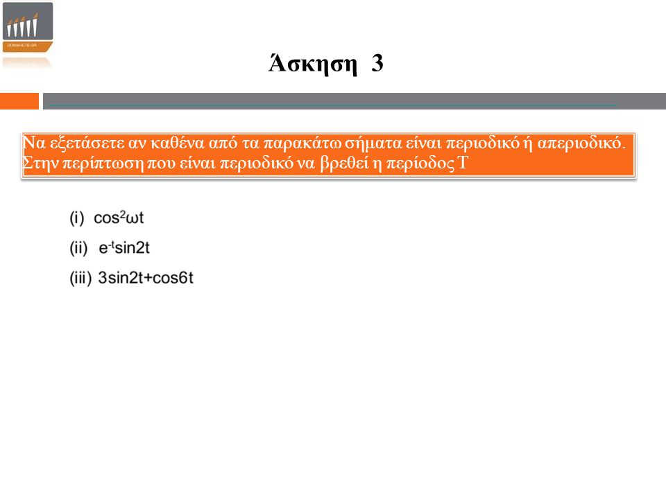 Άσκηση 3 Να εξετάσετε αν καθένα από τα παρακάτω σήματα είναι περιοδικό ή απεριοδικό.