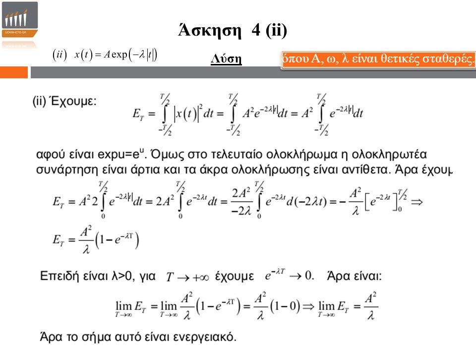 Άσκηση 4 (ii) Λύση όπου Α, ω, λ είναι θετικές σταθερές.