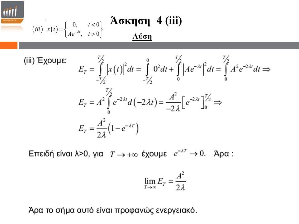 Άσκηση 4 (iii) Λύση