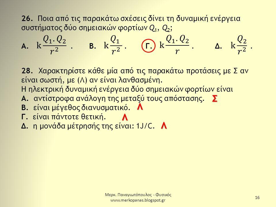 Μερκ.Παναγιωτόπουλος - Φυσικός www.merkopanas.blogspot.gr 16 26.