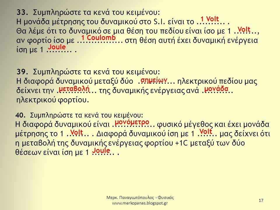 Μερκ.Παναγιωτόπουλος - Φυσικός www.merkopanas.blogspot.gr 17 33.