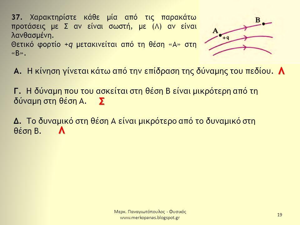 Μερκ.Παναγιωτόπουλος - Φυσικός www.merkopanas.blogspot.gr 19 37.