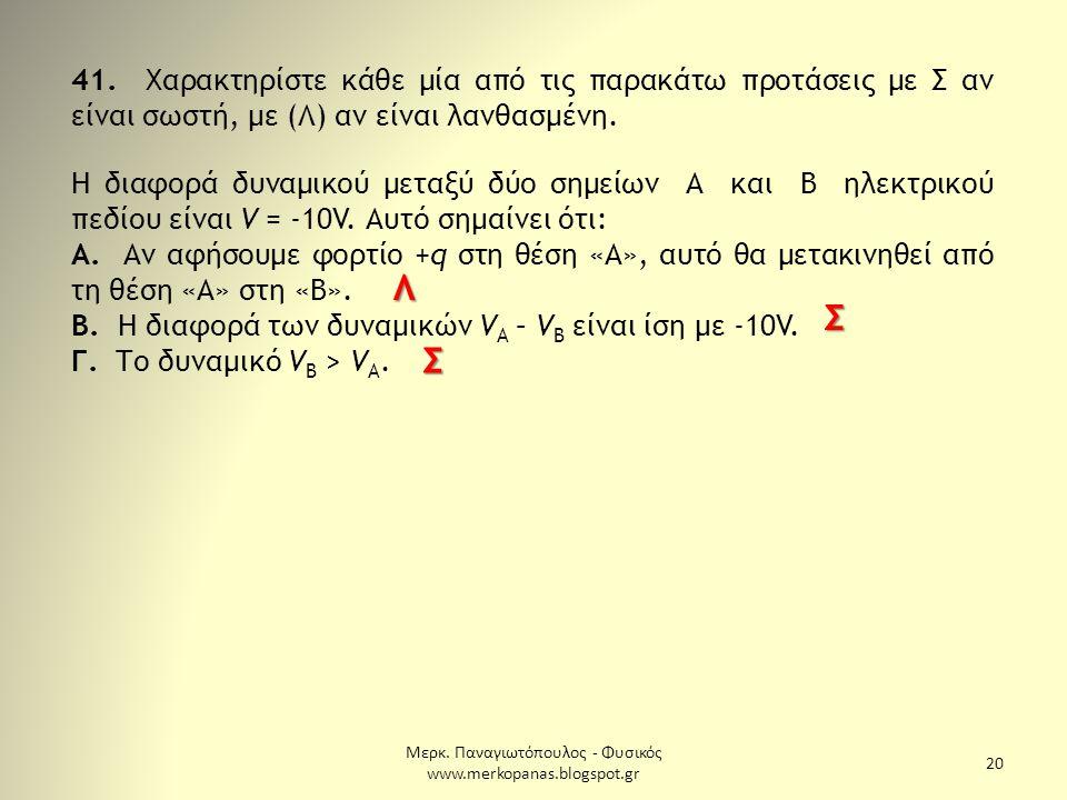 Μερκ.Παναγιωτόπουλος - Φυσικός www.merkopanas.blogspot.gr 20 41.