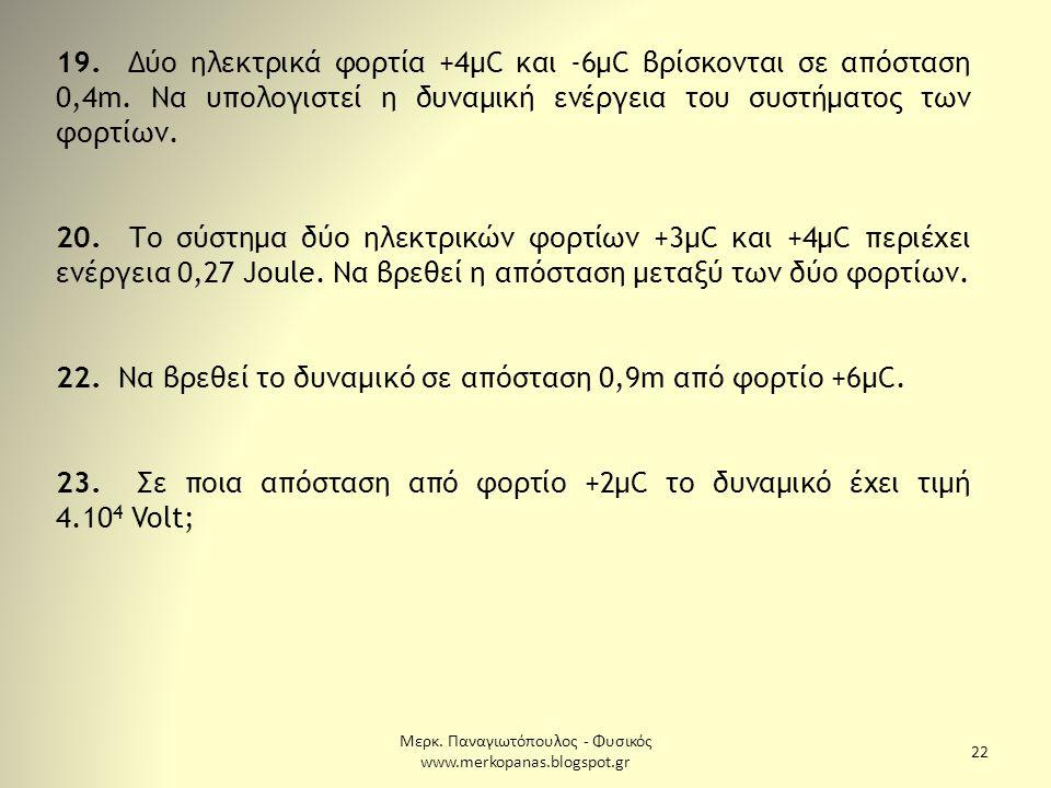Μερκ.Παναγιωτόπουλος - Φυσικός www.merkopanas.blogspot.gr 22 19.