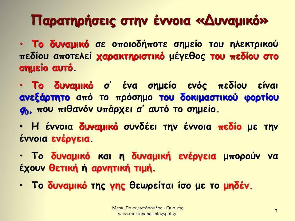 Μερκ.Παναγιωτόπουλος - Φυσικός www.merkopanas.blogspot.gr 18 36.