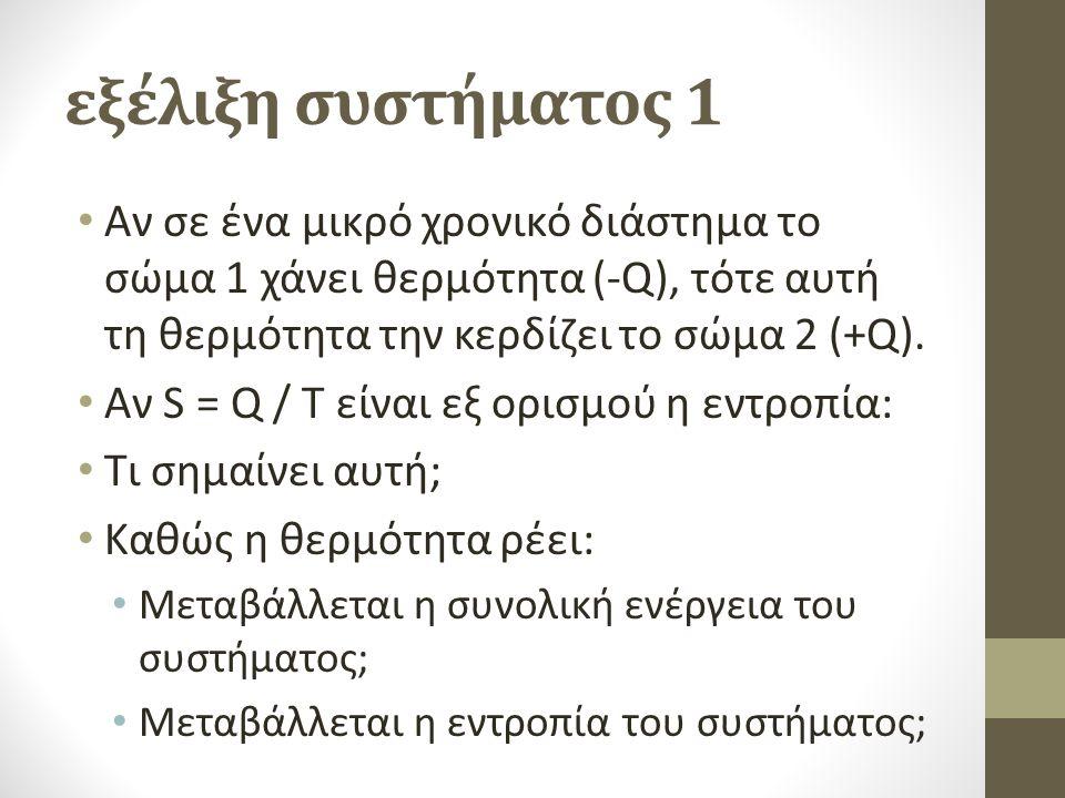 εξέλιξη συστήματος 1 Αν σε ένα μικρό χρονικό διάστημα το σώμα 1 χάνει θερμότητα (-Q), τότε αυτή τη θερμότητα την κερδίζει το σώμα 2 (+Q).