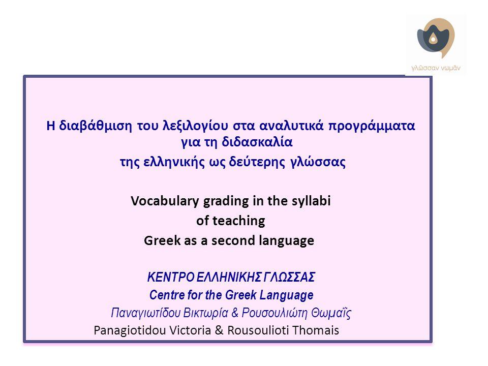 Η διαβάθμιση του λεξιλογίου στα αναλυτικά προγράμματα για τη διδασκαλία της ελληνικής ως δεύτερης γλώσσας Vocabulary grading in the syllabi of teachin