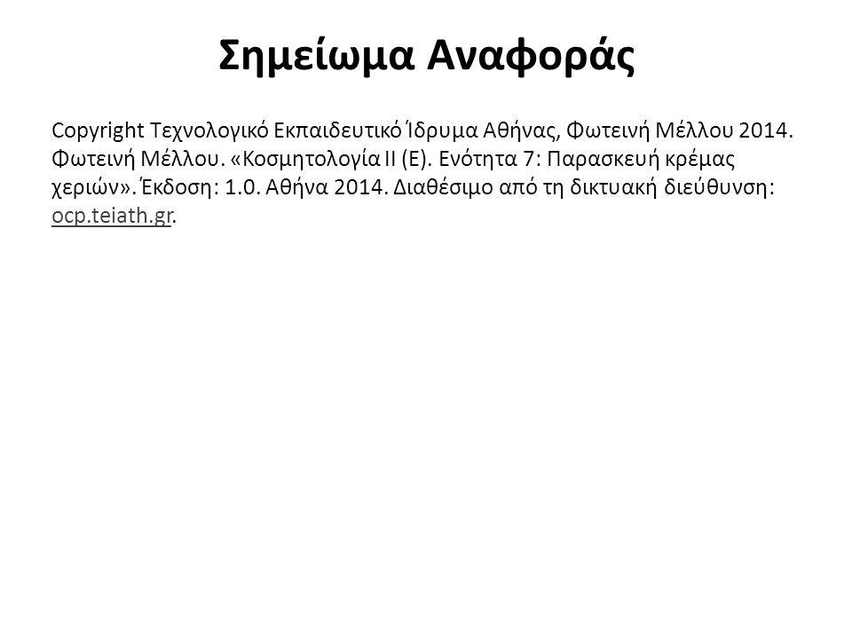 Σημείωμα Αναφοράς Copyright Τεχνολογικό Εκπαιδευτικό Ίδρυμα Αθήνας, Φωτεινή Μέλλου 2014. Φωτεινή Μέλλου. «Κοσμητολογία ΙΙ (Ε). Ενότητα 7: Παρασκευή κρ