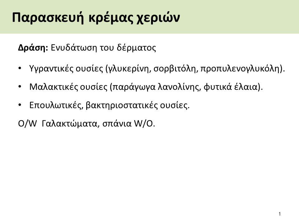 Παρασκευή κρέμας χεριών Δράση: Ενυδάτωση του δέρματος Υγραντικές ουσίες (γλυκερίνη, σορβιτόλη, προπυλενογλυκόλη). Μαλακτικές ουσίες (παράγωγα λανολίνη