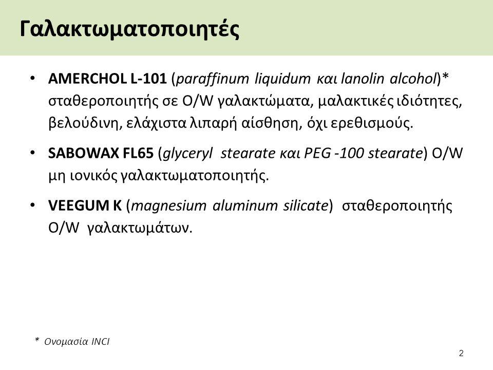 Γαλακτωματοποιητές AMERCHOL L-101 (paraffinum liquidum και lanolin alcohol)* σταθεροποιητής σε O/W γαλακτώματα, μαλακτικές ιδιότητες, βελούδινη, ελάχι