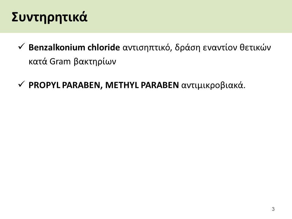 Συντηρητικά Benzalkonium chloride αντισηπτικό, δράση εναντίον θετικών κατά Gram βακτηρίων PROPYL PARABEN, METHYL PARABEN αντιμικροβιακά. 3