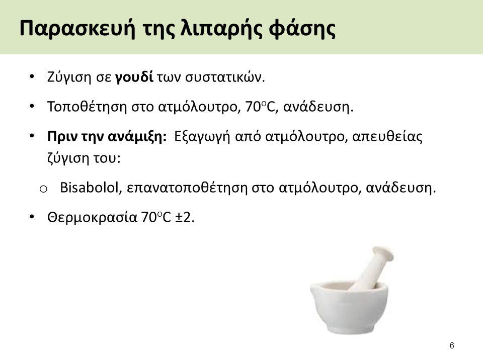 Παρασκευή της λιπαρής φάσης Ζύγιση σε γουδί των συστατικών. Τοποθέτηση στο ατμόλουτρο, 70 ο C, ανάδευση. Πριν την ανάμιξη: Εξαγωγή από ατμόλουτρο, απε
