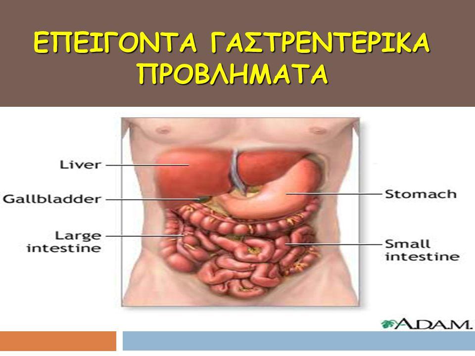 Κήλες  Πρόπτωση του οργάνου ή μέρους του δια μέσου του μυϊκού τοιχώματος της κοιλότητας  Κάθε περιεσφιγμένη κήλη μπορεί να είναι απειλητική  Στραγγαλισμός του εντέρου στο βουβωνικό πόρο  Επώδυνη μάζα, πυρετός, κοιλιακή σύσπαση, shock  Ανάταξη, χορήγηση υγρών & ηλεκτρολυτών, παρακολούθηση, NG σωλήνας, αναλγησία, αντιβιοτικά, εγχείρηση