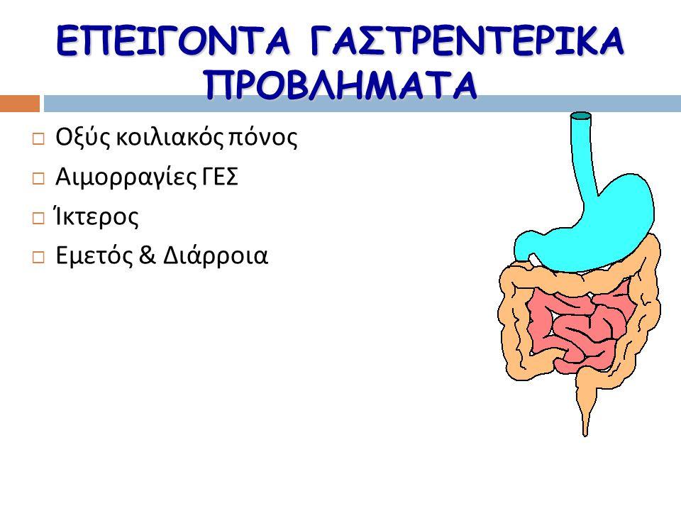 Οξύς κοιλιακός πόνος  Πολύ συχνή αιτία προσέλευσης στα ΤΕΠ  Συνήθως υποδηλώνει υποκείμενη οξεία βλάβη ενδοκοιλιακών οργάνων  Μπορεί να οφείλεται σε εξωπνευμονικά αίτια  Απαιτεί άμεση διάγνωση και αντιμετώπιση