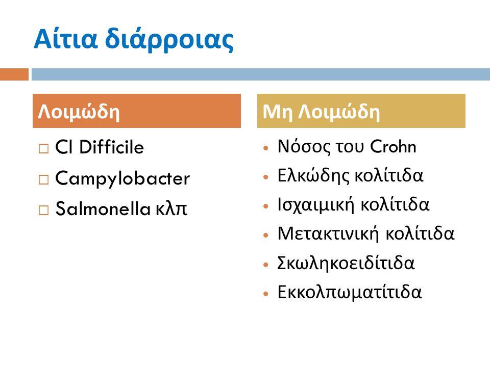 Αίτια διάρροιας  Cl Difficile  Campylobacter  Salmonella κλπ Νόσος του Crohn Ελκώδης κολίτιδα Ισχαιμική κολίτιδα Μετακτινική κολίτιδα Σκωληκοειδίτι