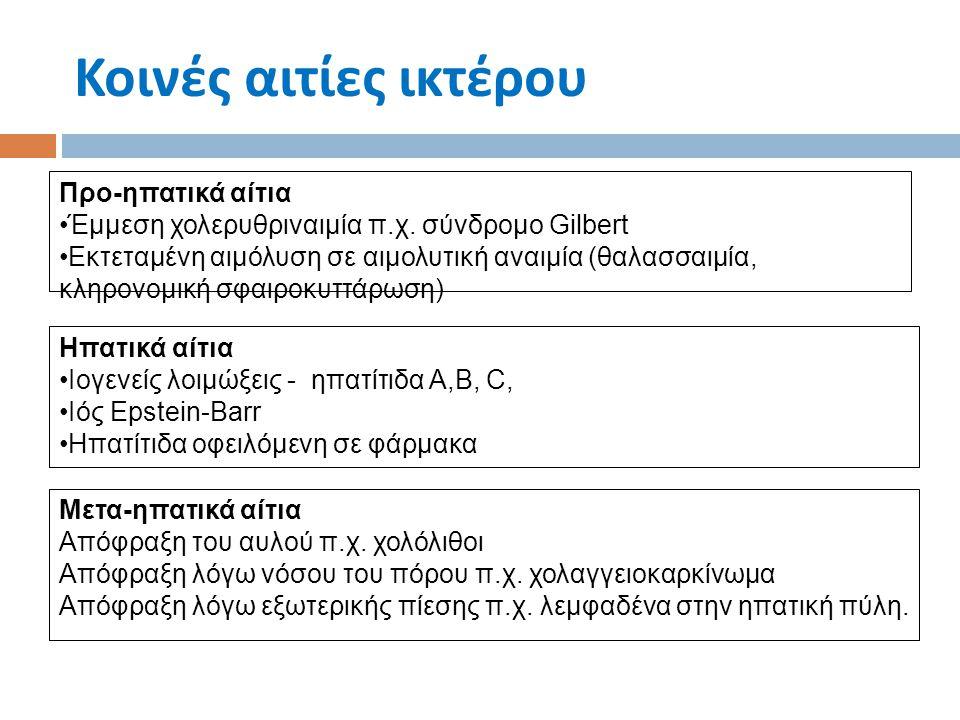 Κοινές αιτίες ικτέρου Προ-ηπατικά αίτια Έμμεση χολερυθριναιμία π.χ. σύνδρομο Gilbert Εκτεταμένη αιμόλυση σε αιμολυτική αναιμία (θαλασσαιμία, κληρονομι