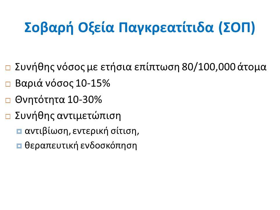 Σοβαρή Οξεία Παγκρεατίτιδα ( ΣΟΠ )  Συνήθης νόσος με ετήσια επίπτωση 80/100,000 άτομα  Βαριά νόσος 10-15%  Θνητότητα 10-30%  Συνήθης αντιμετώπιση