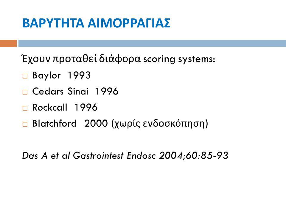 ΒΑΡΥΤΗΤΑ ΑΙΜΟΡΡΑΓΙΑΣ Έχουν προταθεί διάφορα scoring systems:  Baylor 1993  Cedars Sinai 1996  Rockcall 1996  Blatchford 2000 ( χωρίς ενδοσκόπηση )