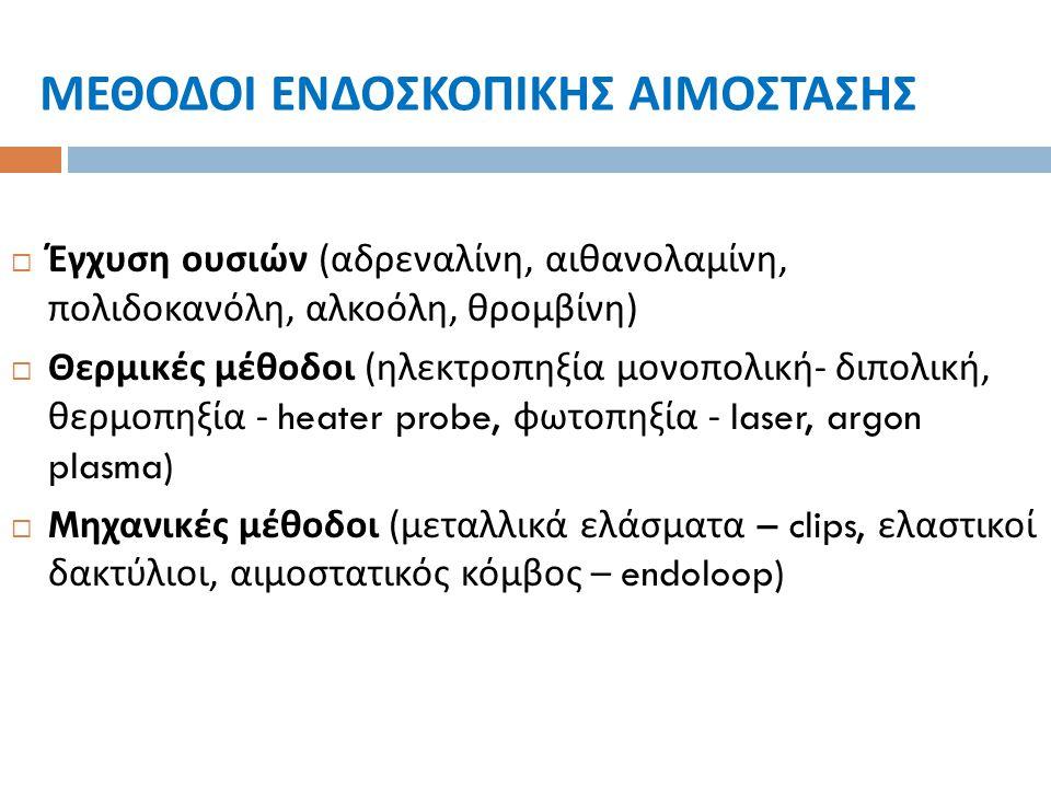 ΜΕΘΟΔΟΙ ΕΝΔΟΣΚΟΠΙΚΗΣ ΑΙΜΟΣΤΑΣΗΣ  Έγχυση ουσιών ( αδρεναλίνη, αιθανολαμίνη, πολιδοκανόλη, αλκοόλη, θρομβίνη )  Θερμικές μέθοδοι ( ηλεκτροπηξία μονοπο