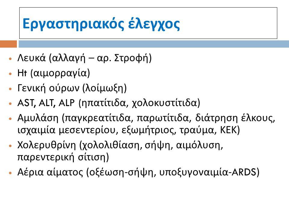 Εργαστηριακός έλεγχος Λευκά ( αλλαγή – αρ. Στροφή ) Ht ( αιμορραγία ) Γενική ούρων ( λοίμωξη ) AST, ALT, ALP ( ηπατίτιδα, χολοκυστίτιδα ) Αμυλάση ( πα