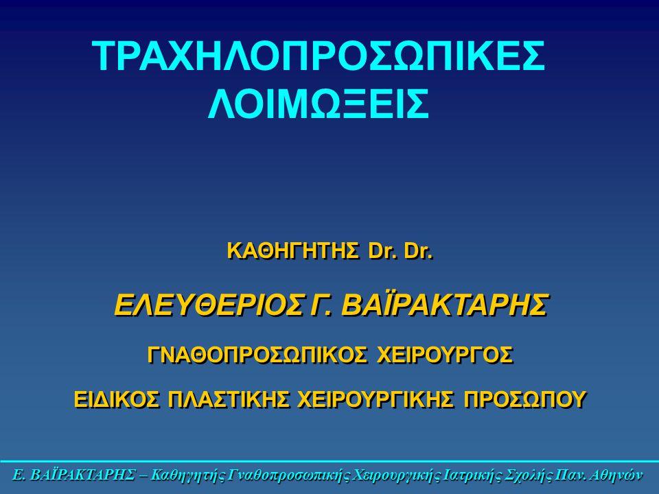 Ε. ΒΑΪΡΑΚΤΑΡΗΣ – Καθηγητής Γναθοπροσωπικής Χειρουργικής Ιατρικής Σχολής Παν. Αθηνών ΚΑΘΗΓΗΤΗΣ Dr. Dr. ΕΛΕΥΘΕΡΙΟΣ Γ. ΒΑΪΡΑΚΤΑΡΗΣ ΓΝΑΘΟΠΡΟΣΩΠΙΚΟΣ ΧΕΙΡΟΥ