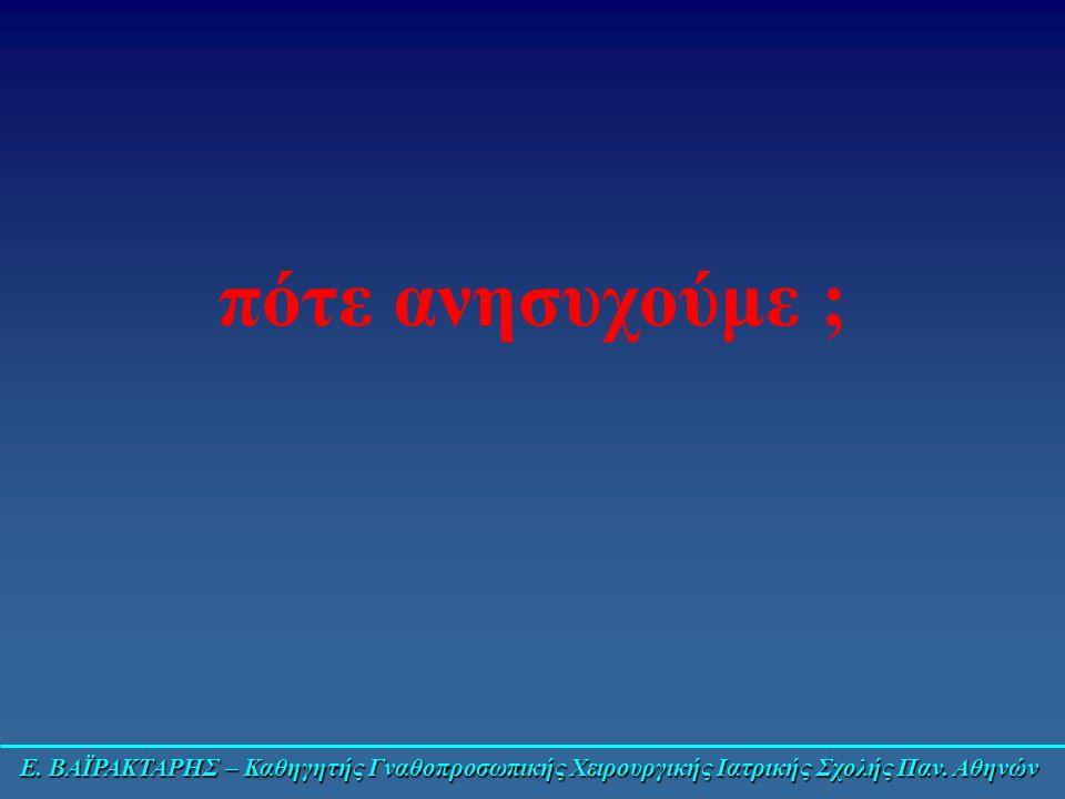Ε. ΒΑΪΡΑΚΤΑΡΗΣ – Καθηγητής Γναθοπροσωπικής Χειρουργικής Ιατρικής Σχολής Παν. Αθηνών πότε ανησυχούμε ;