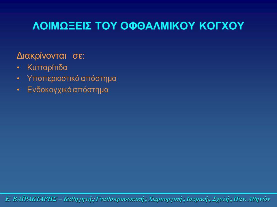 Ε. ΒΑΪΡΑΚΤΑΡΗΣ – Καθηγητής Γναθοπροσωπικής Χειρουργικής Ιατρικής Σχολής Παν. Αθηνών ΛΟΙΜΩΞΕΙΣ ΤΟΥ ΟΦΘΑΛΜΙΚΟΥ ΚΟΓΧΟΥ Διακρίνονται σε: Κυτταρίτιδα Υποπε