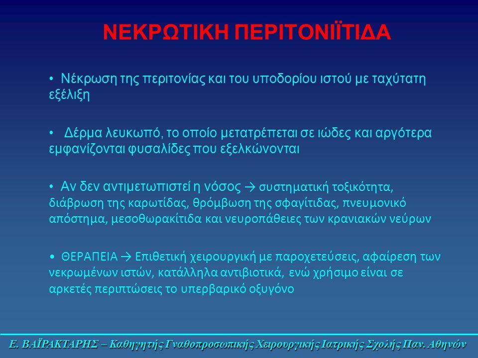 Ε. ΒΑΪΡΑΚΤΑΡΗΣ – Καθηγητής Γναθοπροσωπικής Χειρουργικής Ιατρικής Σχολής Παν. Αθηνών ΝΕΚΡΩΤΙΚΗ ΠΕΡΙΤΟΝΙΪΤΙΔΑ Νέκρωση της περιτονίας και του υποδορίου ι