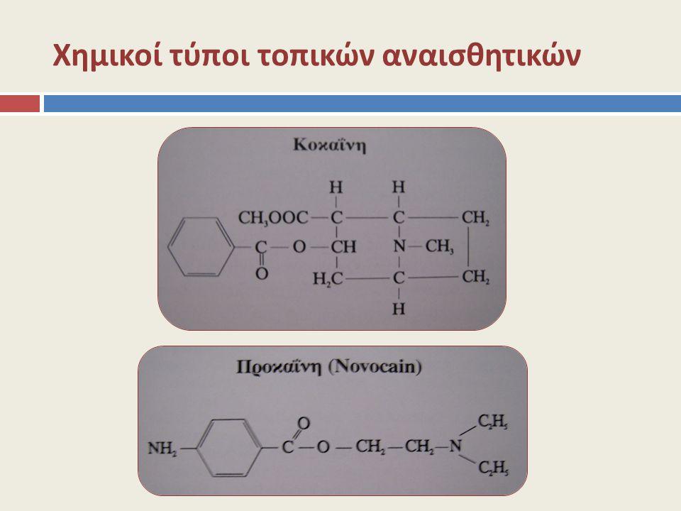 Χημικοί τύποι τοπικών αναισθητικών