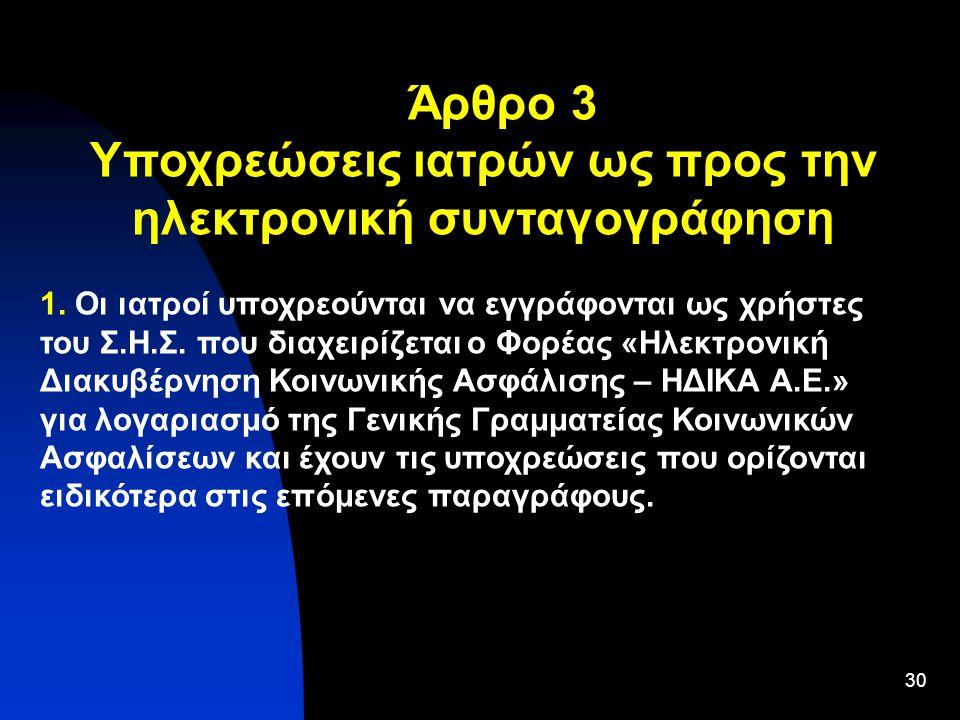 30 Άρθρο 3 Υποχρεώσεις ιατρών ως προς την ηλεκτρονική συνταγογράφηση 1. Οι ιατροί υποχρεούνται να εγγράφονται ως χρήστες του Σ.Η.Σ. που διαχειρίζεται