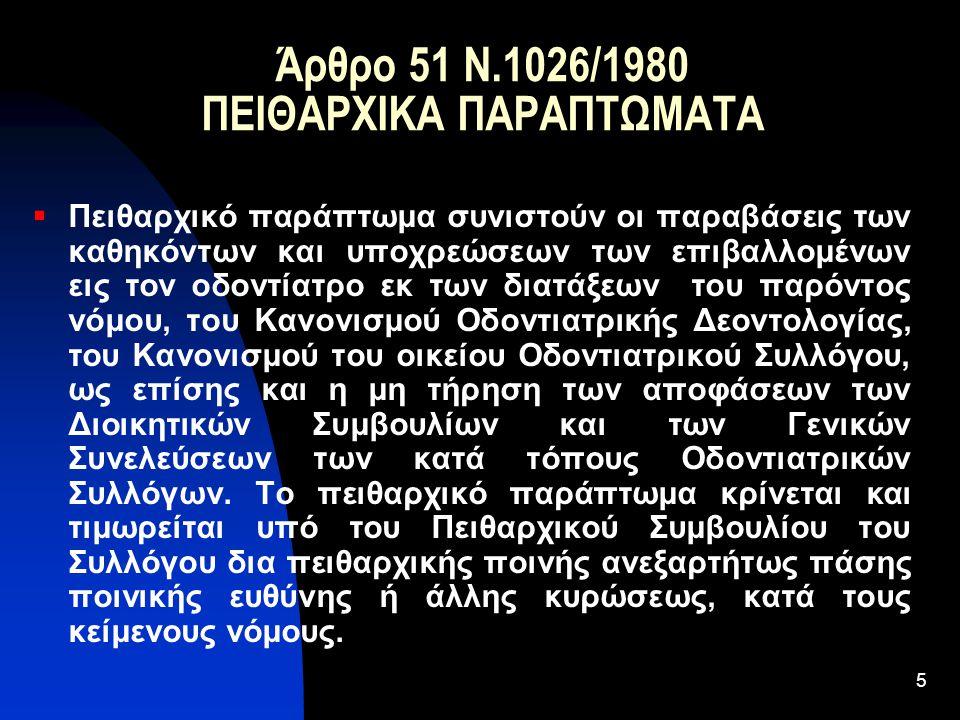 5 Άρθρο 51 Ν.1026/1980 ΠΕΙΘΑΡΧΙΚΑ ΠΑΡΑΠΤΩΜΑΤΑ  Πειθαρχικό παράπτωμα συνιστούν οι παραβάσεις των καθηκόντων και υποχρεώσεων των επιβαλλομένων εις τον