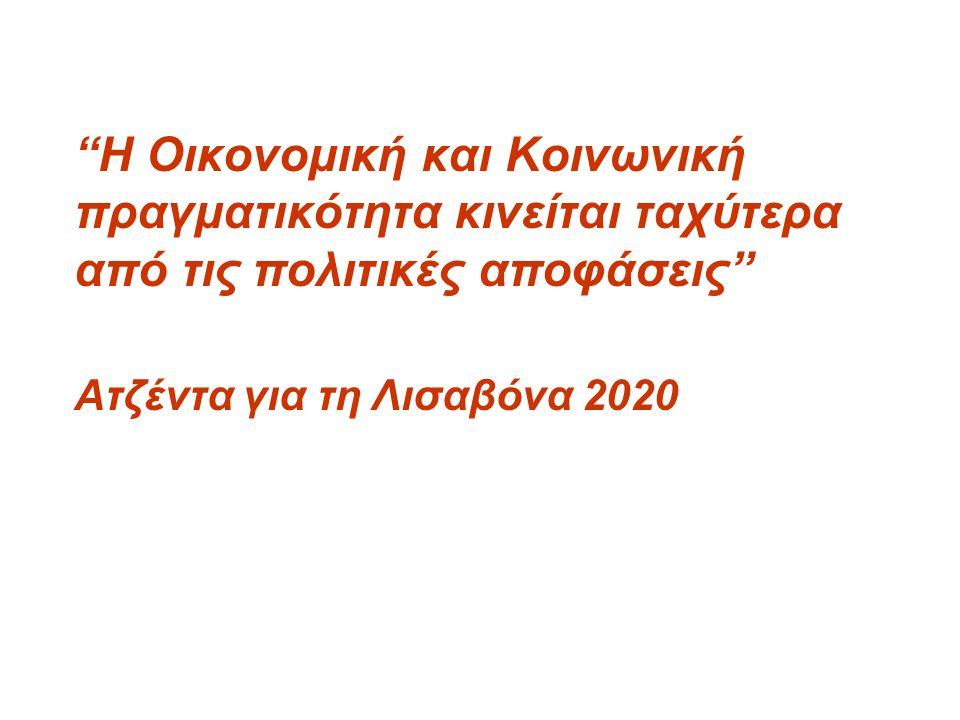"""""""Η Οικονομική και Κοινωνική πραγματικότητα κινείται ταχύτερα από τις πολιτικές αποφάσεις"""" Ατζέντα για τη Λισαβόνα 2020"""